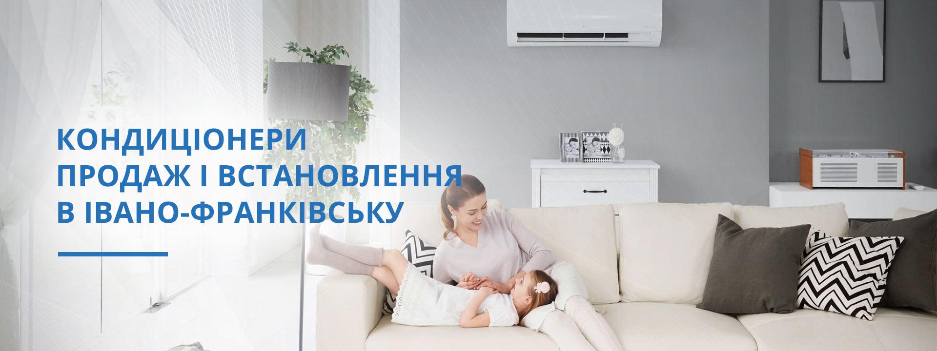 Кондиціонери — продаж і встановлення в Івано-Франківську